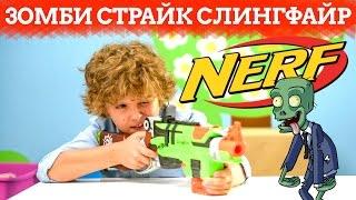 Nerf Зомби Страйк Слингфайр – лучший бластер против зомби