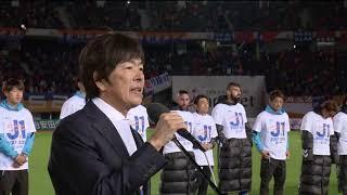 【公式】V・ファーレン長崎 高田社長のJ1昇格を決めた試合後スピーチ「夢はどんどん階段を昇って、前へ前へと進んで行きますよ」