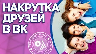 Накрутить друзей ВКонтакте Как накрутить друзей и подписчиков