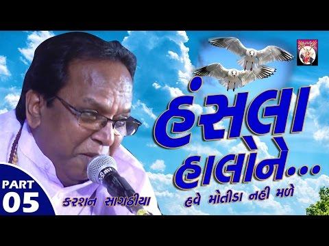 Hansla Halo Ne... || Karshan Sagathiya || Bhavya Santvani || Part-05