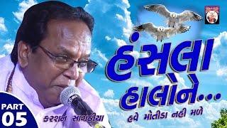 Hansla Halo Ne...    Karshan Sagathiya    Bhavya Santvani    Part-05