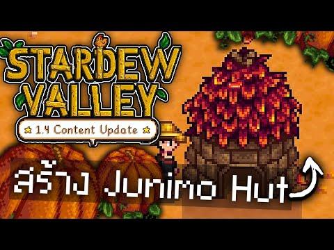 Stardew Valley 1.4 สร้าง Junimo Hut ในเวอร์ชั่นใหม่