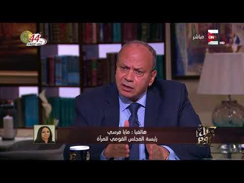 كل يوم - د/ مايا مرسي: مافيش قانون في مصر لحماية المرأة من الإبتزاز الجنسي للمرأة في العمل  - 00:20-2017 / 10 / 17