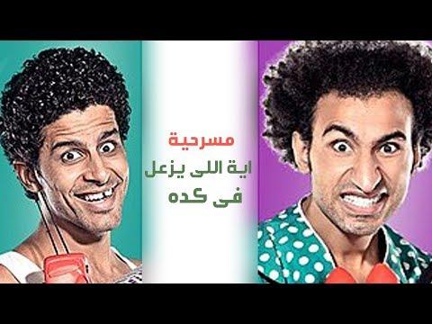 Masrah Masr ( Aih Elly Yeza3al Fi Keda)   مسرح مصر - مسرحية ايه اللى يزعل فى كده