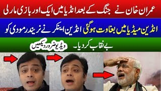 Imran Khan ke Jeet Indian Media me Baghawat | India | Modi | Imran Khan