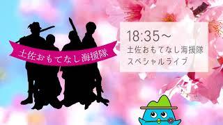 越知町ぼんぼり桜祭りのCMです。 平成30年3月31日(土)午後4時か...