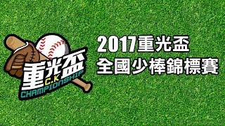 20171122-2 第九屆重光盃全國少棒賽冠軍戰 桃市中平VS桃市龜山