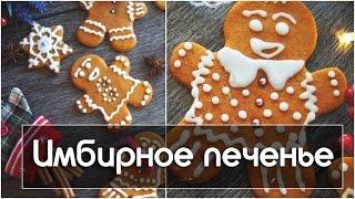 """Имбирное печенье ❤ ПРЯНИЧНЫЕ ЧЕЛОВЕЧКИ [Вегетарианские рецепты """"БлагоДарю""""]"""