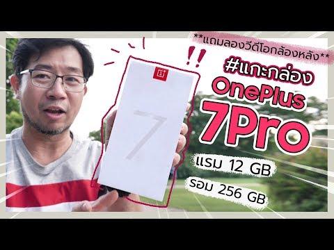 แกะกล่อง OnePlus 7 Pro จัดให้ดูก่อนขายจริง | ดรอยด์แซนส์ unbox