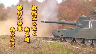 第73戦車連隊歌(PROMOTION VIDEO)