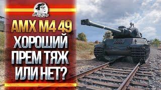 [ЧАСТЬ 1] AMX M4 49 - ХОРОШИЙ ПРЕМ ТЯЖ ИЛИ НЕТ? [СПОКОЙНЫЙ СТРИМ]
