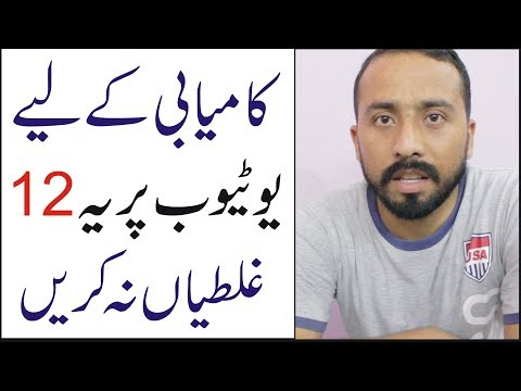 Top 12  Mistakes Every New YouTuber Make|Advice for New YouTubers| Urdu Hindi Tutorial