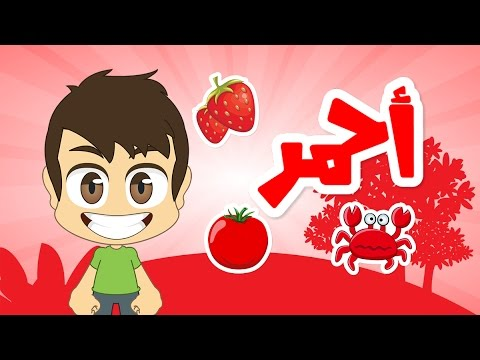 Learn Colors in Arabic for Kids - تعليم الألوان للاطفال باللغة العربية