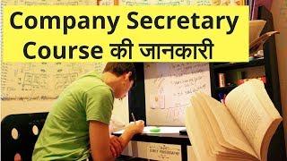 CS (Company Secretary) course details in Hindi by Vicky Shetty