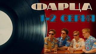 Сериал Фарца, серии 1-2 . Криминальная драма HD 720p
