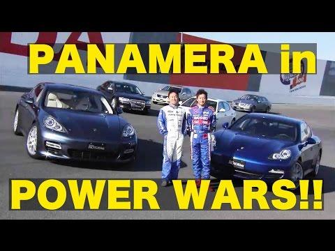 ポルシェ パナメーラ vs.ライバル POWER WARS!! 2010【Best MOTORing】
