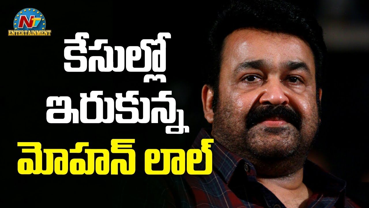 Mohanlal Chargesheeted For Illegal Possession Of Ivory | NTV Entertainment