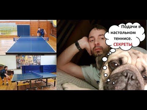 Подачи в настольном теннисе, секреты. Table tennis