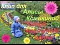 Клип для Алисы Кожикиной Скоро наступит весна mp3