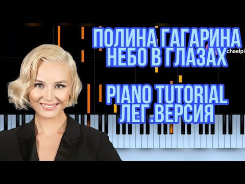 Полина Гагарина - Небо в глазах Piano tutorial by michaelpiano#ПолинаГагарина #Небовглазах  #Michael