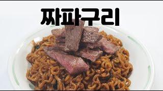 기본에 충실한 영화 기생충 짜파구리 만들기(Movie parasite, ramdon ramen+udon recipe)