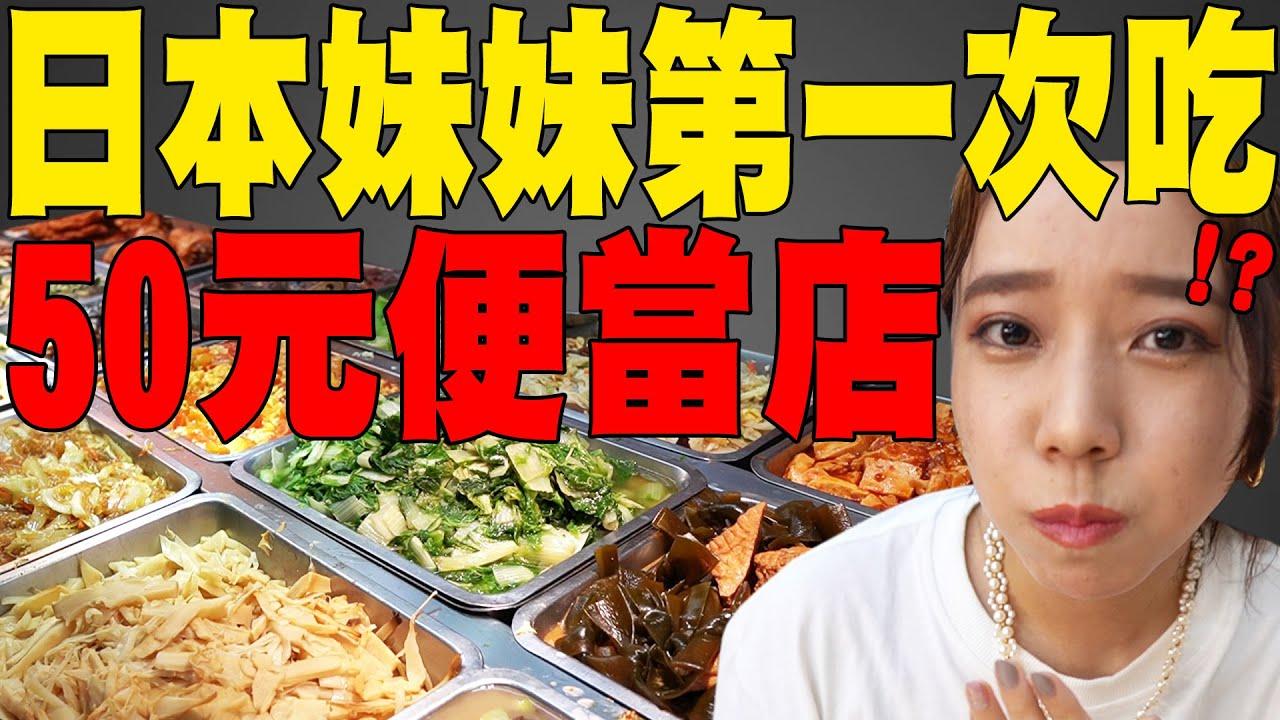 日本妹妹初體驗! 50元台灣便當好吃到不行!? 炒麵,粥也吃到飽cp值太高了吧...