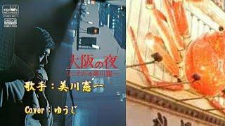 説明 「大阪の夜」 作詞:星野哲郎 作曲:猪俣公章 歌手:美川憲一 オリ...
