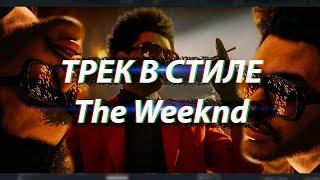 ВОКАЛ И БИТ В СТИЛЕ The Weeknd / FL STUDIO / РАЗБОР