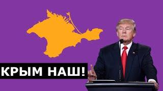 Трамп сделал важное заявление по Крыму