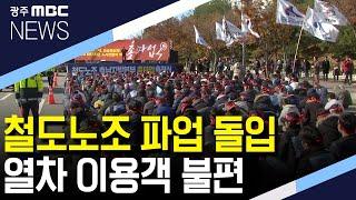 [뉴스데스크]철도노조 파업 돌입...열차 이용객 불편