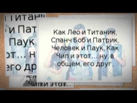 ФрэндЫ - Первая ( Текст – Lyrics )
