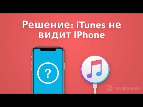 Что делать если ITunes не видит IPhone (iTunes Doesn't Recognize IPhone) ?