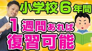 小学校6年間の復習 〜道山ケイ 友達募集中〜 ☆さらに詳しい!!小学校6年...