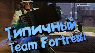 Типичный Team Fortress 2 (Team Fortress 2, RESIDENT EVIL 2, Metro Exodus и.т.д)