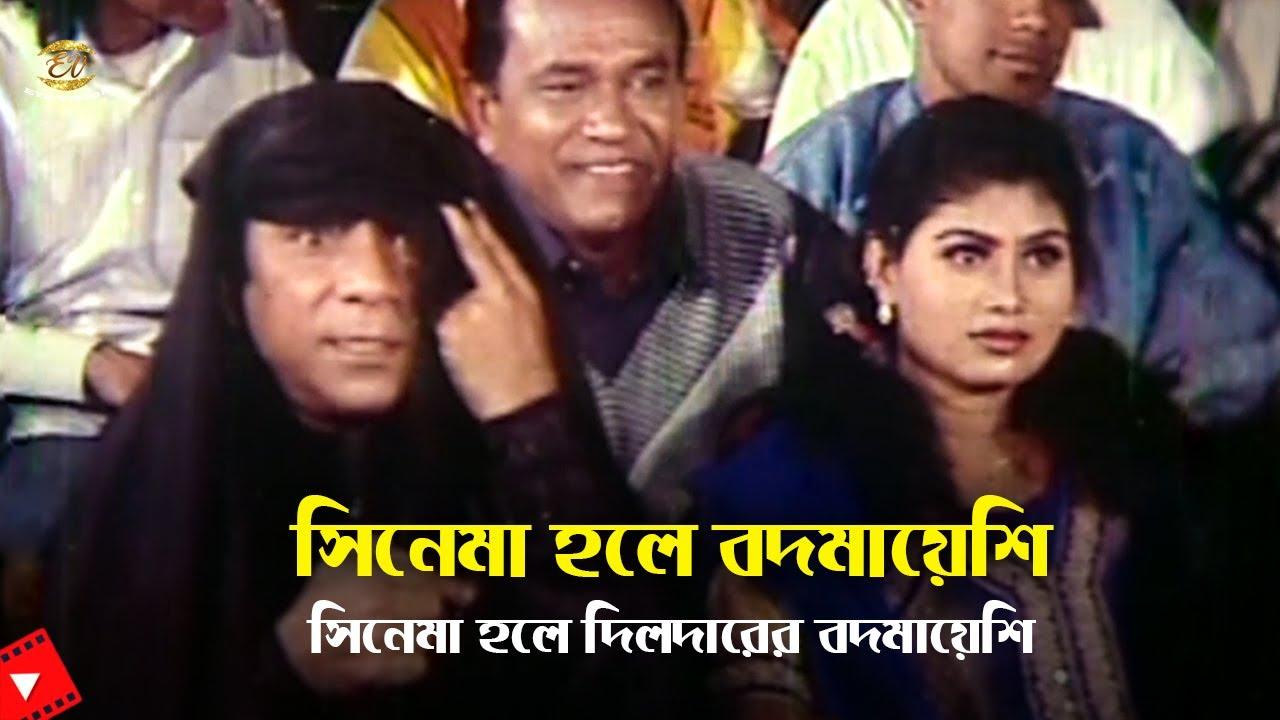 Cinema Hole Bodmayeshi   সিনেমা হলে দিলদারের বদমায়েশি   Dildar   Rasheda   Spordha Movie Scene