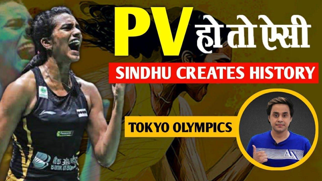 PV Sindhu ने जीता Bronze, रचा इतिहास   Tokyo Olympics 2020   Pullela Gopichand   RJ Raunak