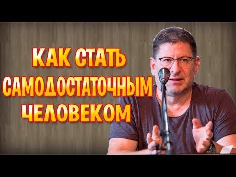 МИХАИЛ ЛАБКОВСКИЙ - КАК СТАТЬ САМОДОСТАТОЧНЫМ ЧЕЛОВЕКОМ