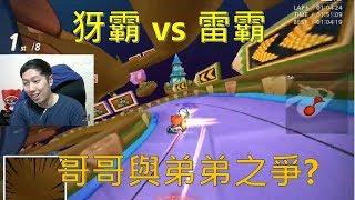 [朔月] 犽霸 vs 雷霸|哥哥與弟弟之爭?  跑跑卡丁車