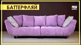 ДИВАН «Баттерфляй». Обзор 3-х местного дивана «Баттерфляй» от Пинскдрев в Москве