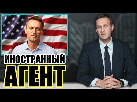 Минюст объявил ФБК иностранным агентом. Навальный