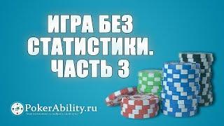 Покер обучение | Игра без статистики. Часть 3