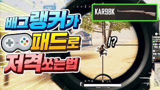 ?PC배그 랭커가 플스?패드로 Kar98k 쓰는 법!!