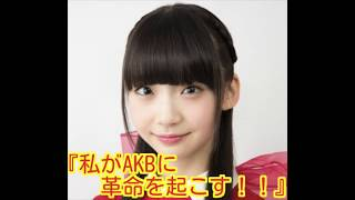 AKB総選挙で速報1位のNGT48荻野由佳豪語!「私がAKBグループに革命を起こす」 5月31日に発表された「AKB48 49thシングル選抜総選挙」の投票速報で、 NGT48 ...
