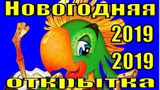 Поздравление с Новым годом 2019 прикольные поздравления на Новым Год