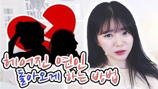 [ 연애특강 ] 헤어진 여친,남친 돌아오게 하는 방법은?ㅣ버블디아