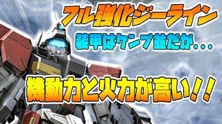 【バトオペ2】 高火力ミサイルと優秀な機動力で圧倒する!!ガンダムバトルオペレーション2【GLALv2】