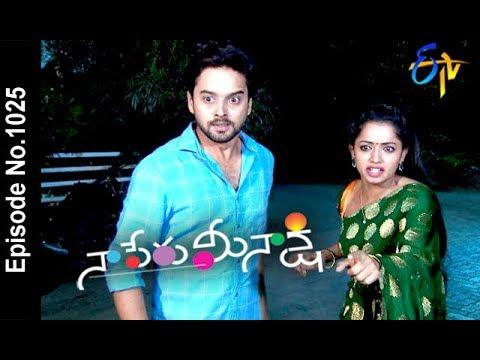Naa Peru Meenakshi | 4th May 2018  | Full Episode No 1025| ETV Telugu