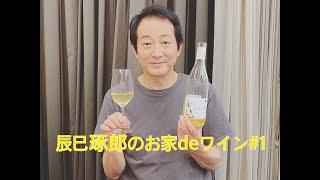 俳優の辰巳琢郎がお家からお届けする、 「辰巳さんの家飲みワイン紹介」シリーズです! 撮影と動画編集は、ソプラノ歌手の辰巳真理恵です♪...
