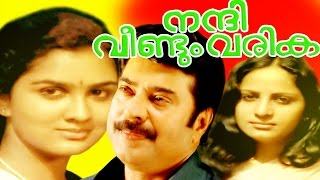 Repeat youtube video Malayalam Hit Full Movie | NANDI VEENDUM VARIKA | Mammootty, Suresh Gopi & Urvashi