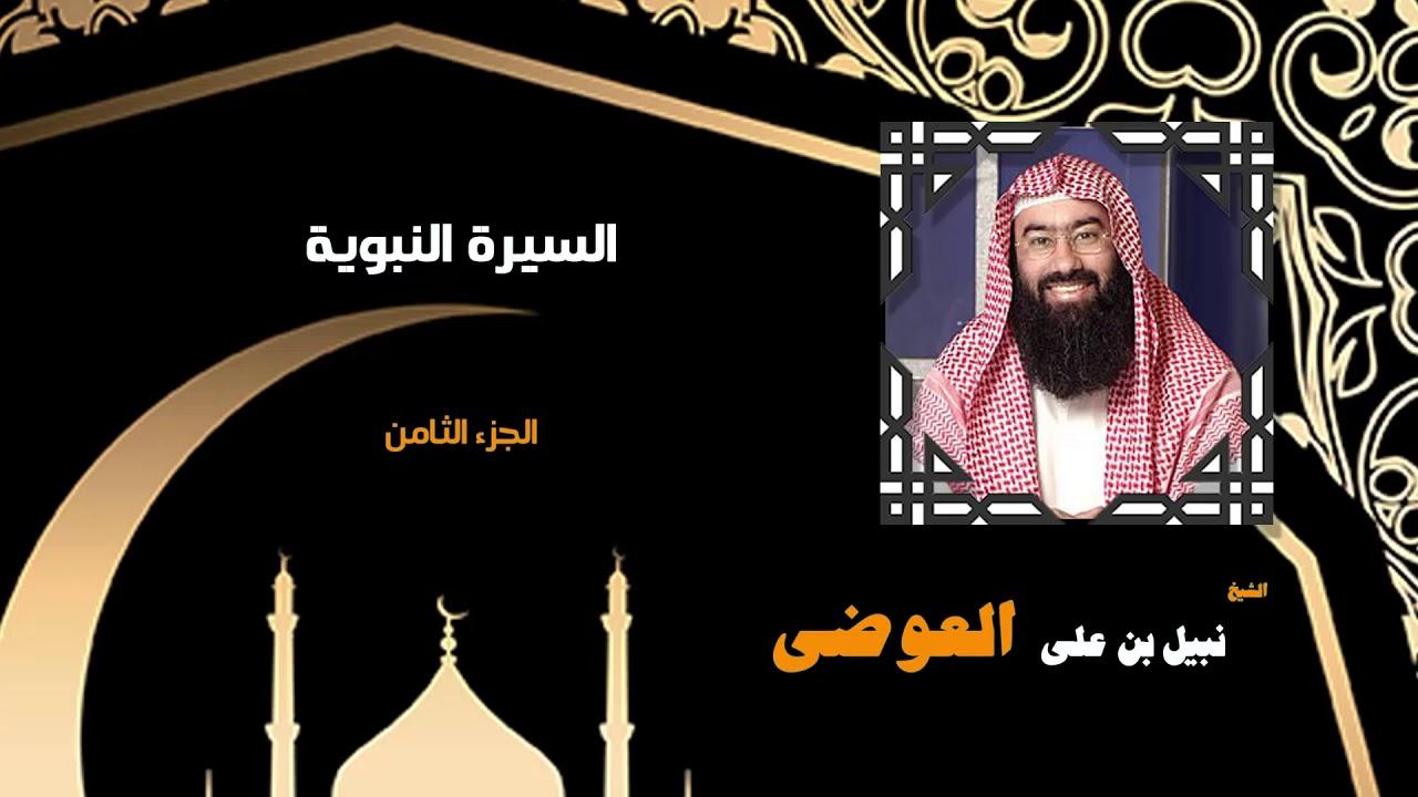 روائع الشيخ نبيل العوضى   السيرة النبوية - الجزء الثامن